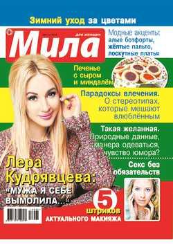 thumbnail of Mila_01_2018