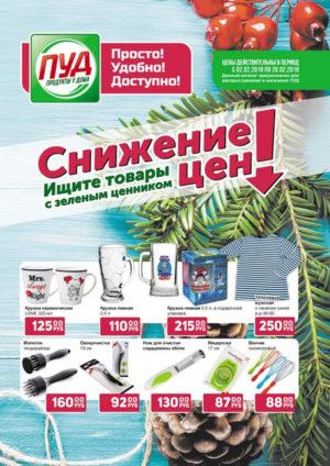 PUD-A4_800-300x424