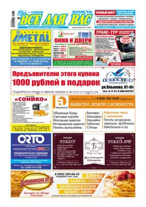 elista-vdv_800-300x424