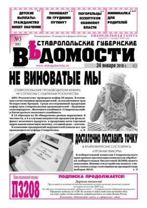 gubernskie-vedomosti_800-300x424