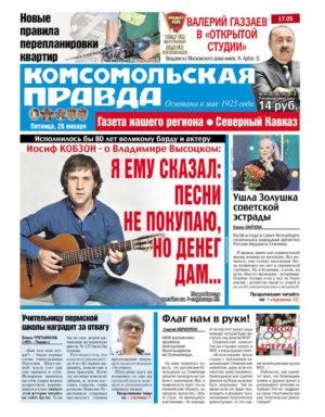 komsomolka_800-300x384