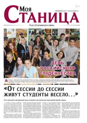 moya-stanica_800-300x424