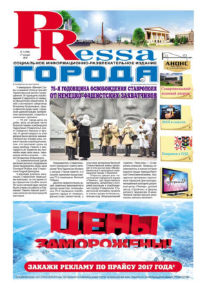 pressa-goroda_800-300x424