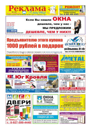 reklamnaya-elista_800-300x424