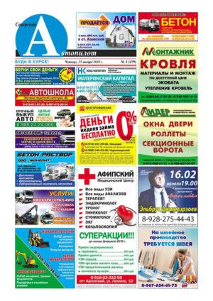 severskiy-avtopilot_800-300x424
