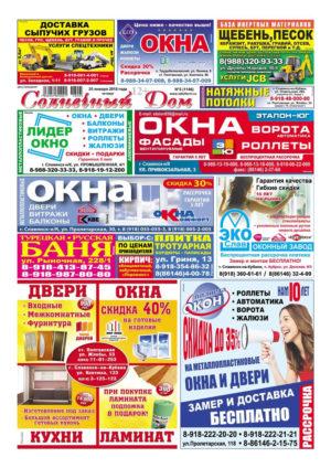 solnechniy-dom_800-300x424