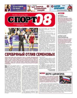 sport08_800-300x384