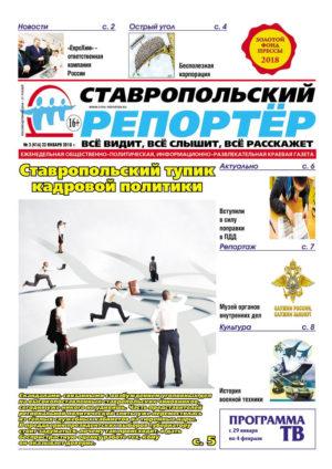 stav-reporter_800-300x424