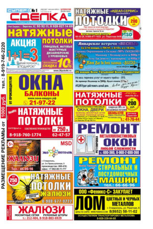 super-sdelka_800-300x450