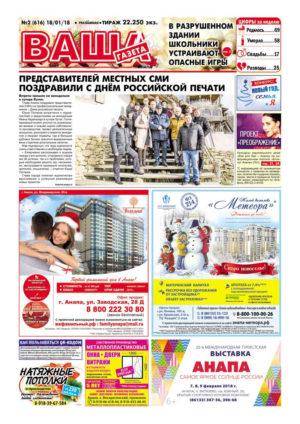 vasha-anapa_800-300x424