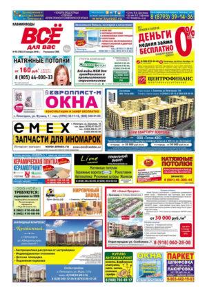 vdv-kmv_800-300x424