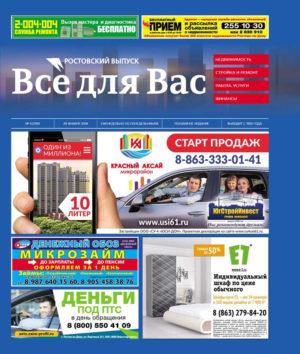 vdv-rostov-76_800-300x354