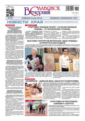 vecherniy-slavyansk_800-300x424
