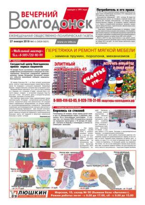 vecherniy-volgodonsk_800-300x424