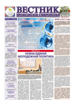 vestnik-profsouzov_st_800-300x424