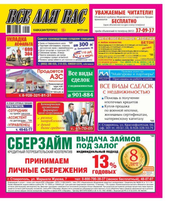 помощь кредит ставрополь